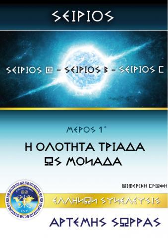 Η ΟΛΟΤΗΤΑ ΤΡΙΑΔΑ ΩΣ ΜΟΝΑΔΑ Ι ΣΕΙΡΙΟΣ Α Β Γ